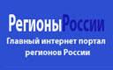 www.rusregioninform.ru