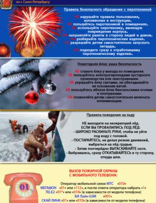 Плакат Осторожно, зима