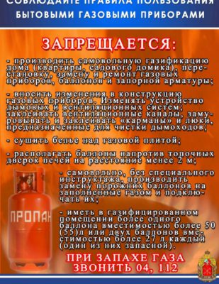 Правила пользования газовыми приборами