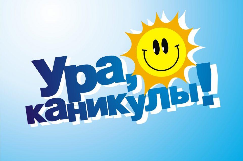 Лето каникулы (9)